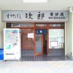 すきやばし次郎 豊州店