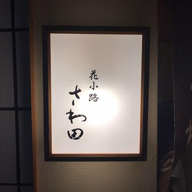 花小路 さわ田