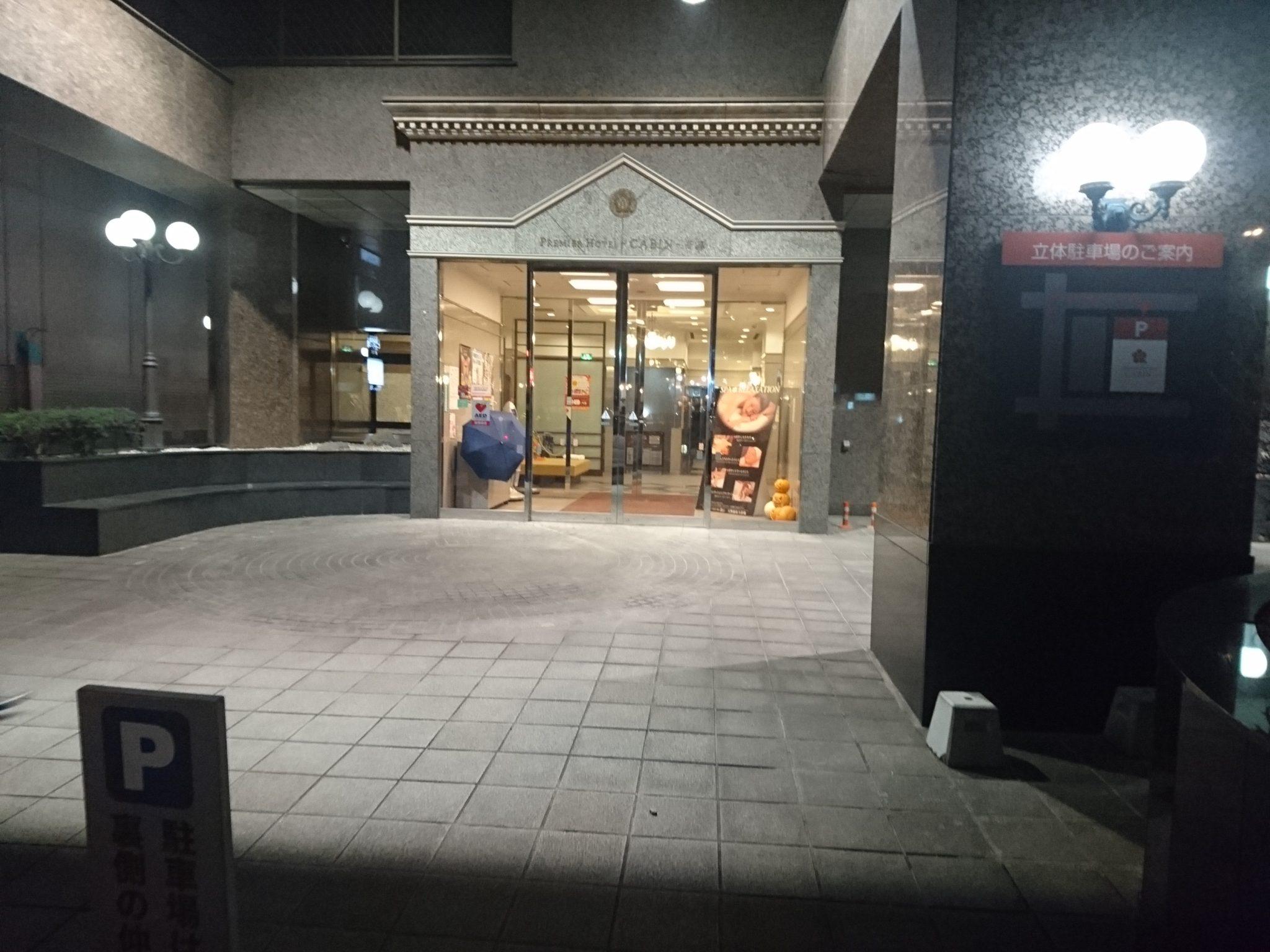 プレミアホテル-CABIN入り口