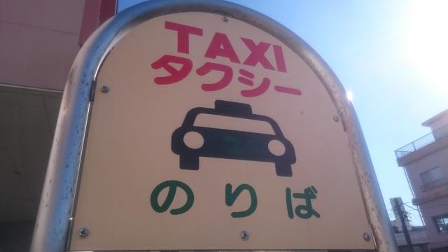 タクシーで移動する