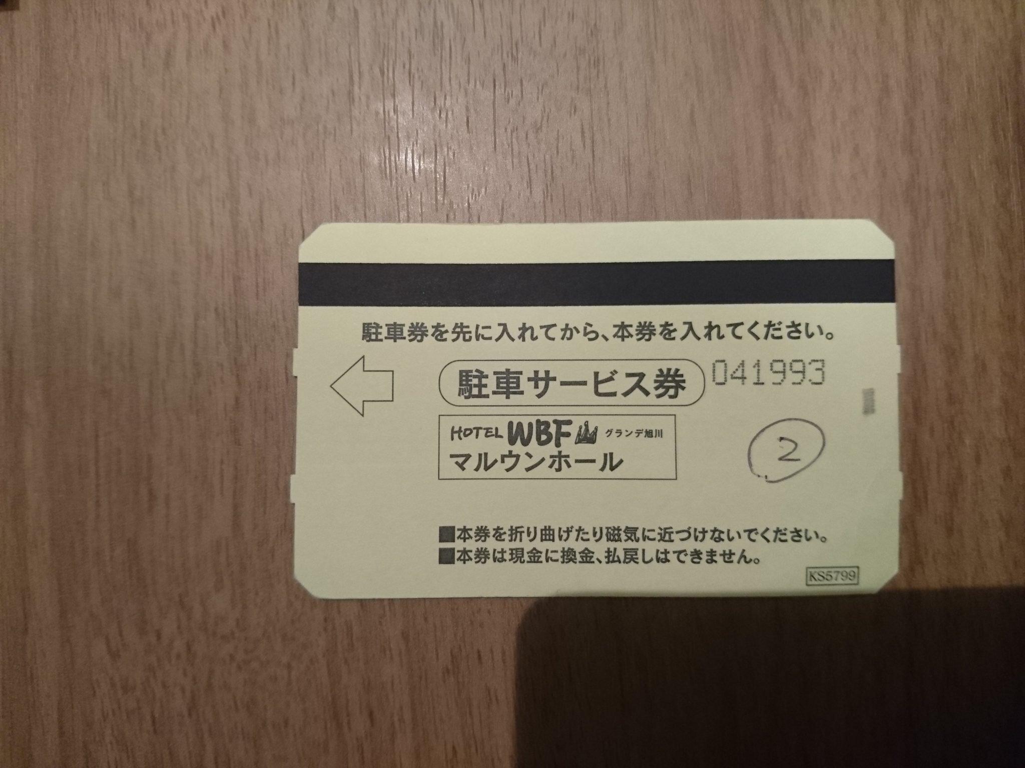 駐車場サービス券