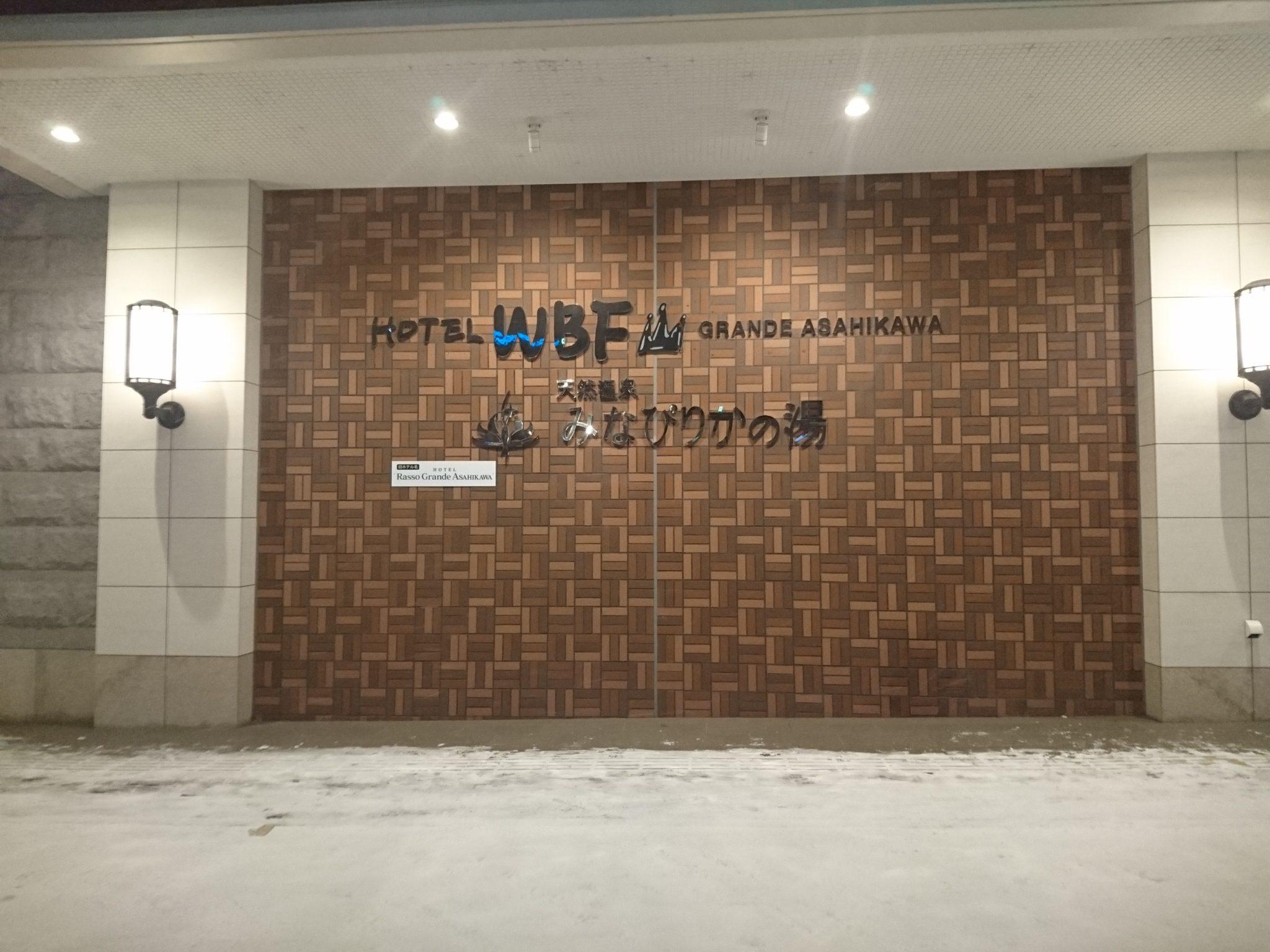 ホテルWBFグランデ旭川入り口
